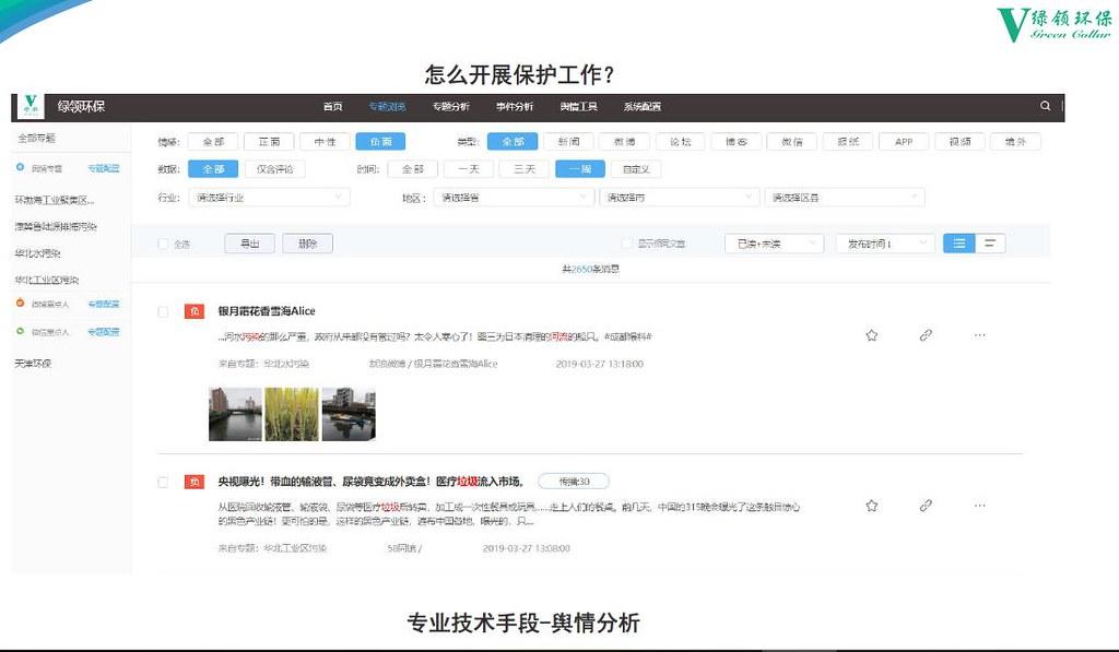 維穩政策底下有許多蒐集分析公眾留言資訊的應用程式,天津綠領也拿來搜尋污染情資。圖:董劍提供