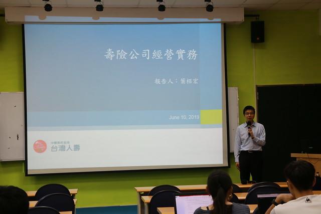 20190610壽險公司經營實務-台壽葉栢宏副總