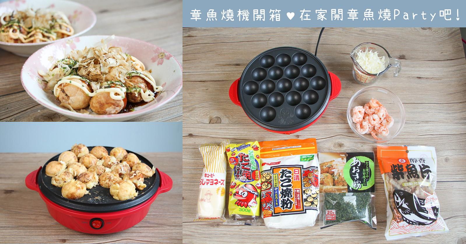 【日本購物】NEOVE章魚燒機開箱-在家自己做章魚燒,章魚燒DIY流程分享 @J&A的旅行