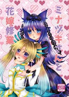[Thrylos (Suu)] Minazuki-san to Hanayome Shuugyou (Emil Chronicle Online) [Digital]