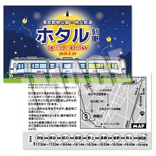 6/29(土)ホタル列車☆乗車記念証