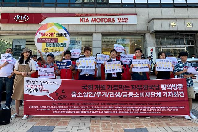 20190624_자유한국당 항의방문