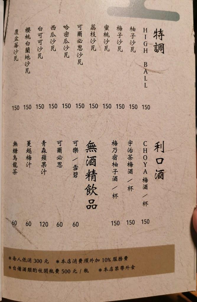 哎呦好味酒食 (72)