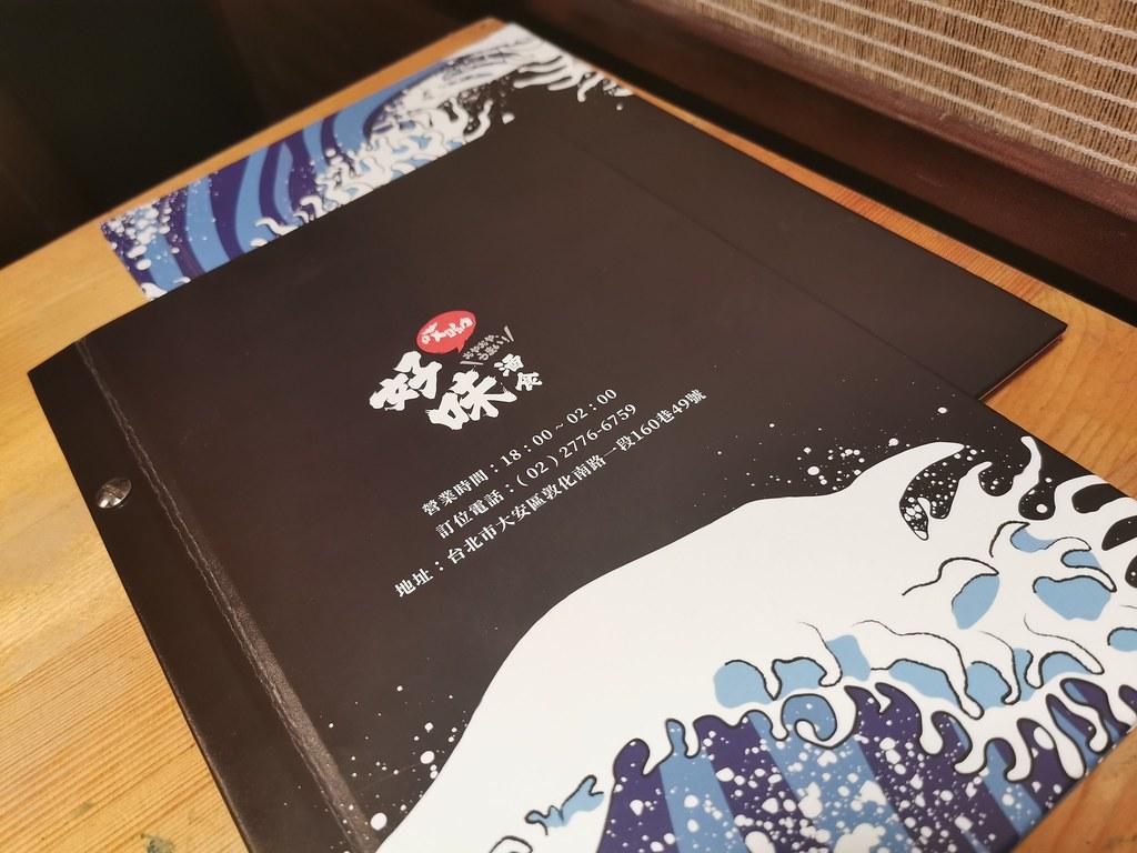 哎呦好味酒食 (73)