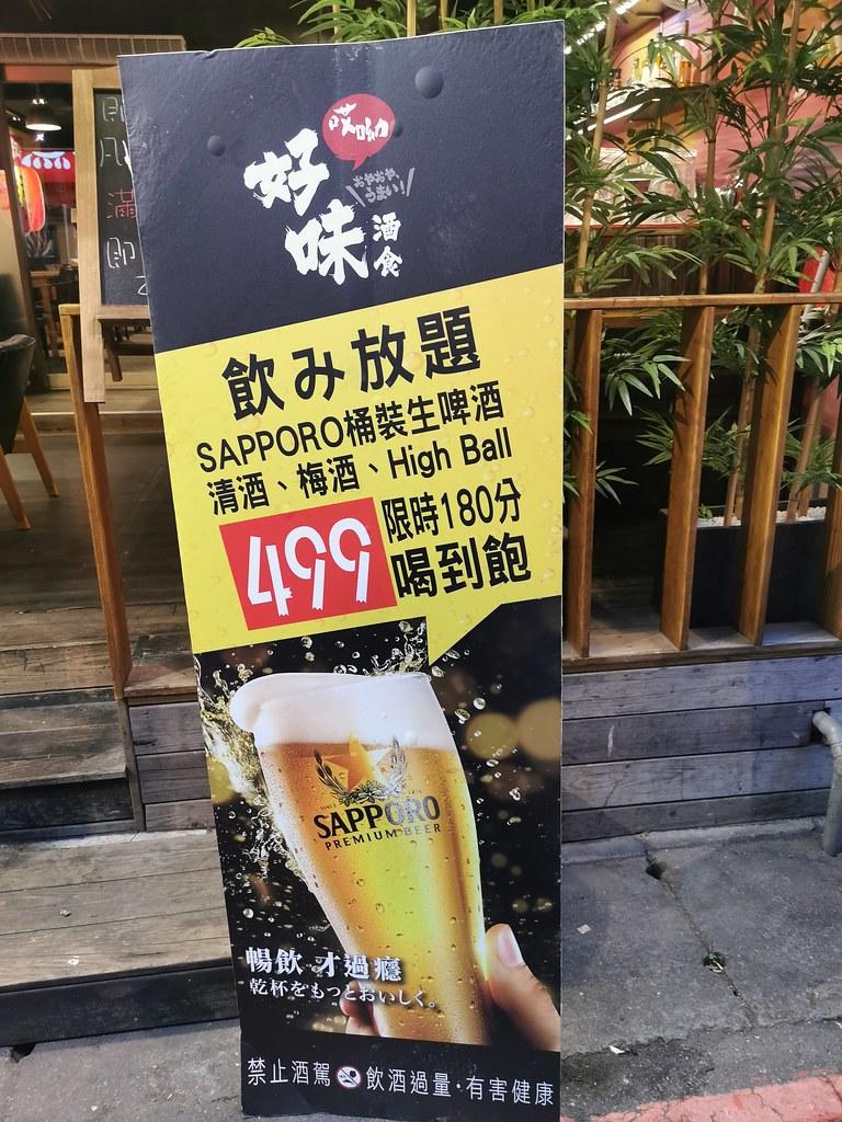 哎呦好味酒食 (64)