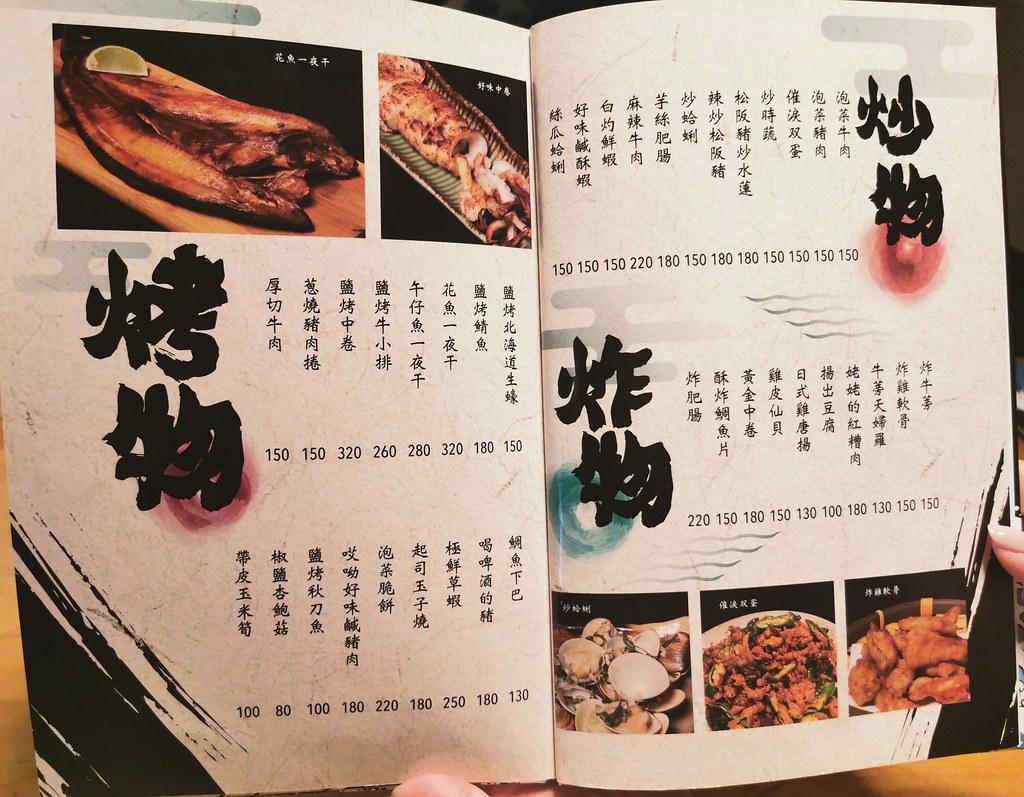 哎呦好味酒食 (69)