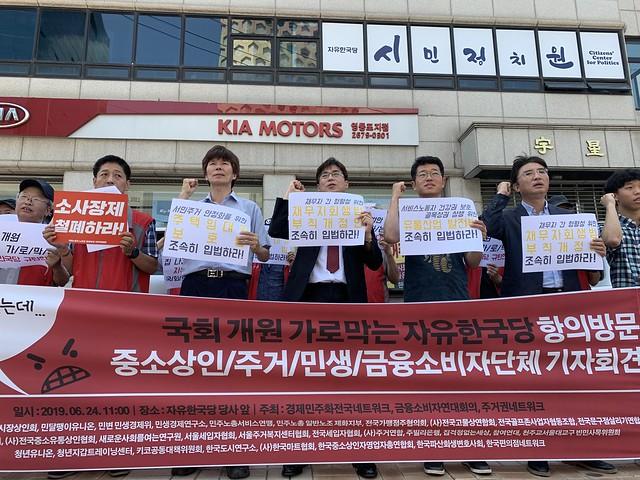 20190624_기자회견_자유한국당 규탄 기자회견