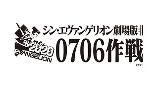 《新·福音戰士劇場版:│▌》0706作戰開始,片頭 10 分 40 秒片段全球同步公開!