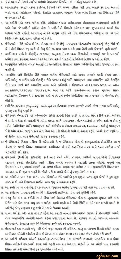 Gujarat TET 2019: TET 1 and TET 2 Exam Date, Notification, Online Form