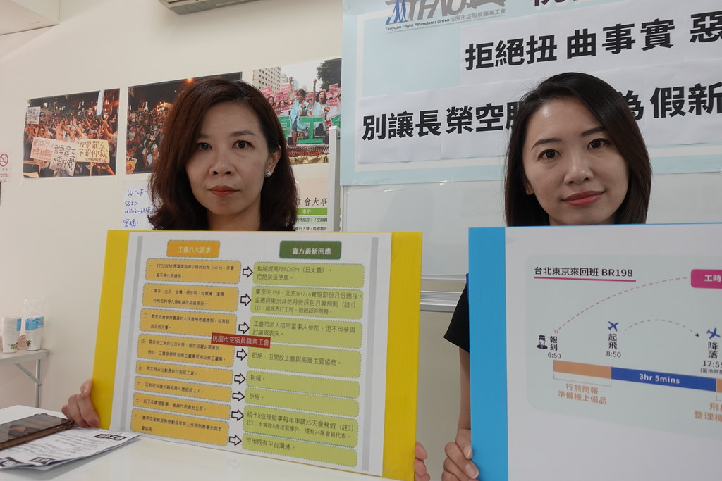 長榮資深空姐黃蔓玲(左)和段嘉蕙(右)解說八大訴求。(攝影:張智琦)