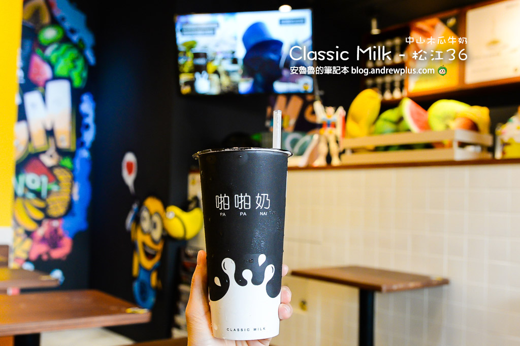 中山木瓜牛奶,啪啪奶,松江南京站手搖杯飲料