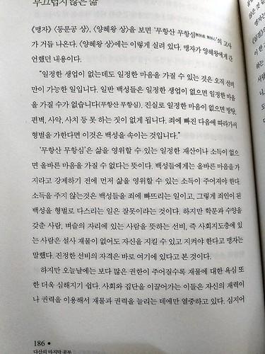 독서노트 | 다산의 마지막 공부