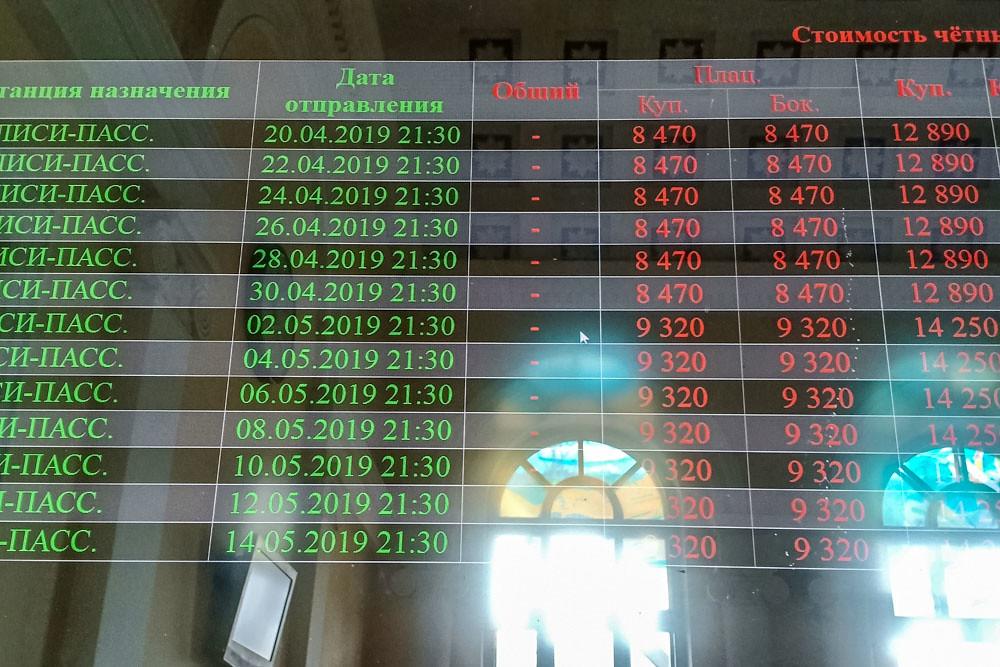 Сколько стоит поезд из Еревана в Тбилиси
