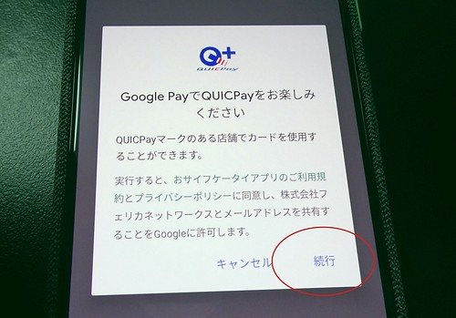 Google Pay にLINE Pay QUICPay を登録