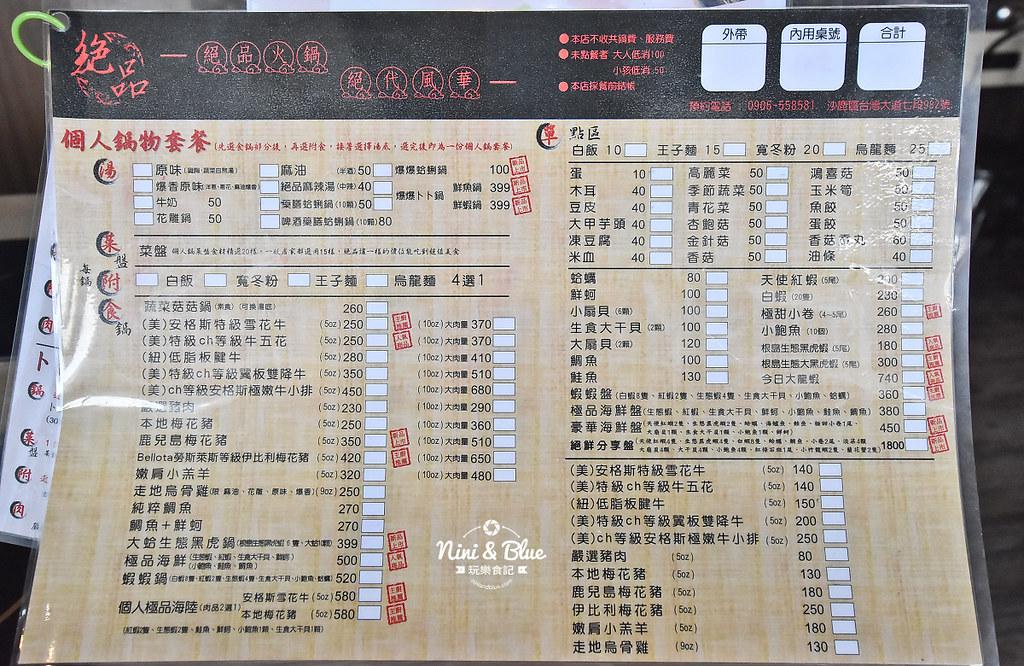 台中 沙鹿火鍋推薦 絕品火鍋 菜單 停車場02