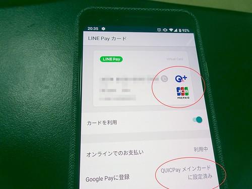 Google PayにLINE Pay JCBバーチャルカード
