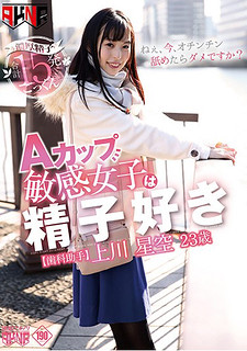 FSET-830 A Cup Sensitive Girls Are Sperm Lover Kamikawa Hoshizora 23-year-old Dental Assistant
