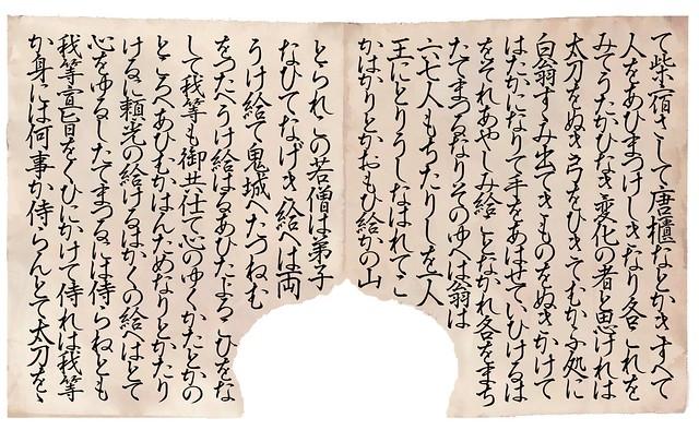 陽明文庫本「酒天童子物語絵詞」の第十一紙目の詞書(ことばがき)のイメージ画像