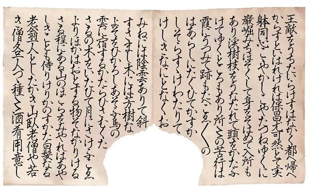 陽明文庫本「酒天童子物語絵詞」の第十紙目の詞書(ことばがき)のイメージ画像