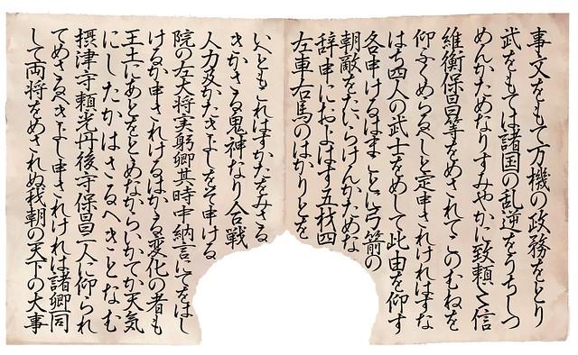 陽明文庫本「酒天童子物語絵詞」の第六紙目の詞書(ことばがき)のイメージ画像