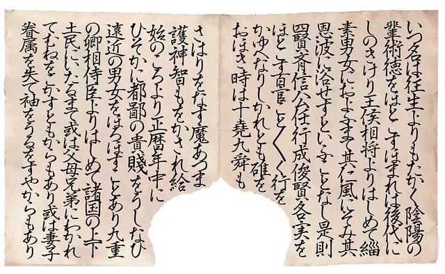 陽明文庫本「酒天童子物語絵詞」の第三紙目の詞書(ことばがき)のイメージ画像