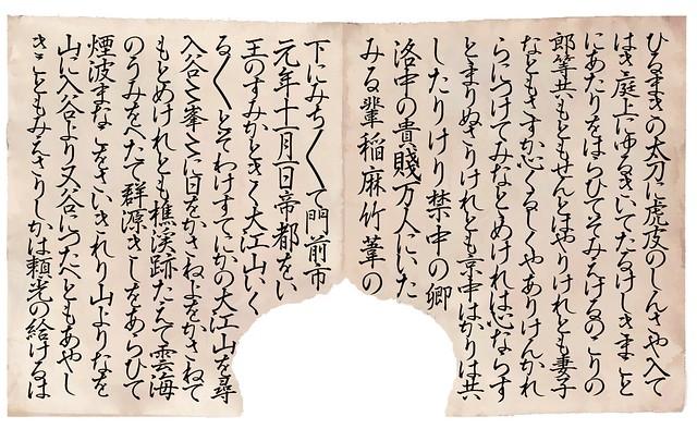 陽明文庫本「酒天童子物語絵詞」の第九紙目の詞書(ことばがき)のイメージ画像