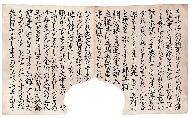 陽明文庫本「酒天童子物語絵詞」の第八紙目の詞書(ことばがき)のイメージ画像