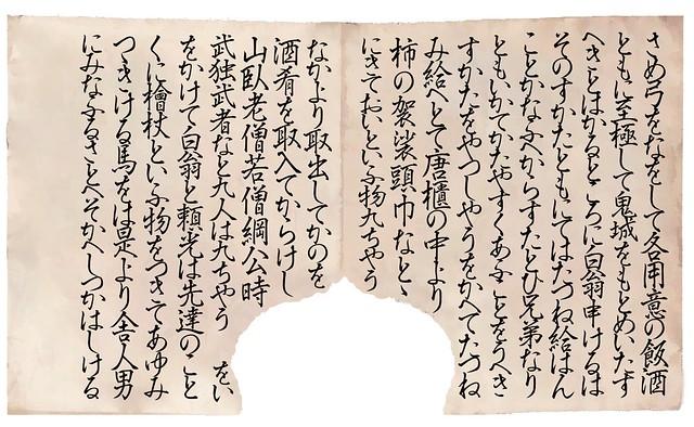 陽明文庫本「酒天童子物語絵詞」の第十二紙目の詞書(ことばがき)のイメージ画像