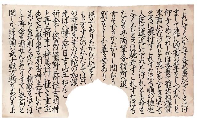 陽明文庫本「酒天童子物語絵詞」の第七紙目の詞書(ことばがき)のイメージ画像