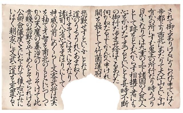 陽明文庫本「酒天童子物語絵詞」の第五紙目の詞書(ことばがき)のイメージ画像