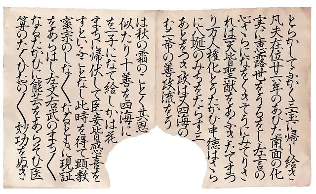 陽明文庫本「酒天童子物語絵詞」の第二紙目の詞書(ことばがき)のイメージ画像