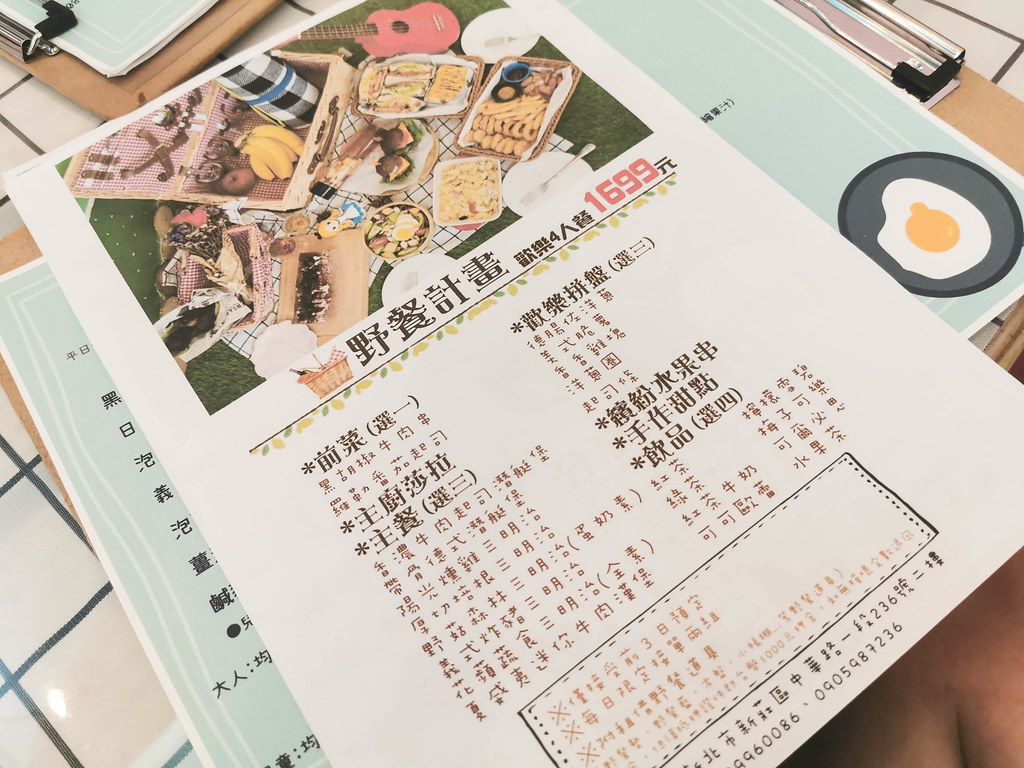 食光草原 (5)