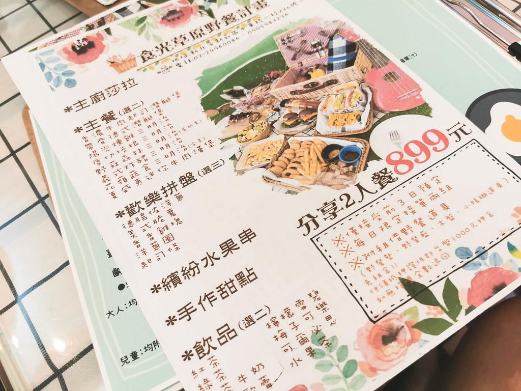 食光草原 (4)