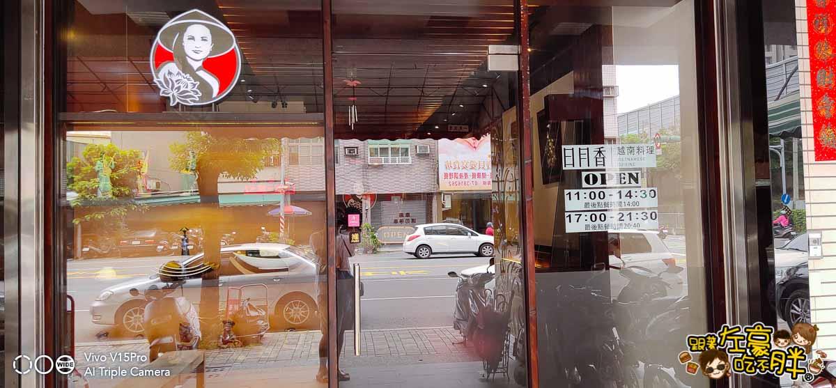 日月香越南料理屋-1