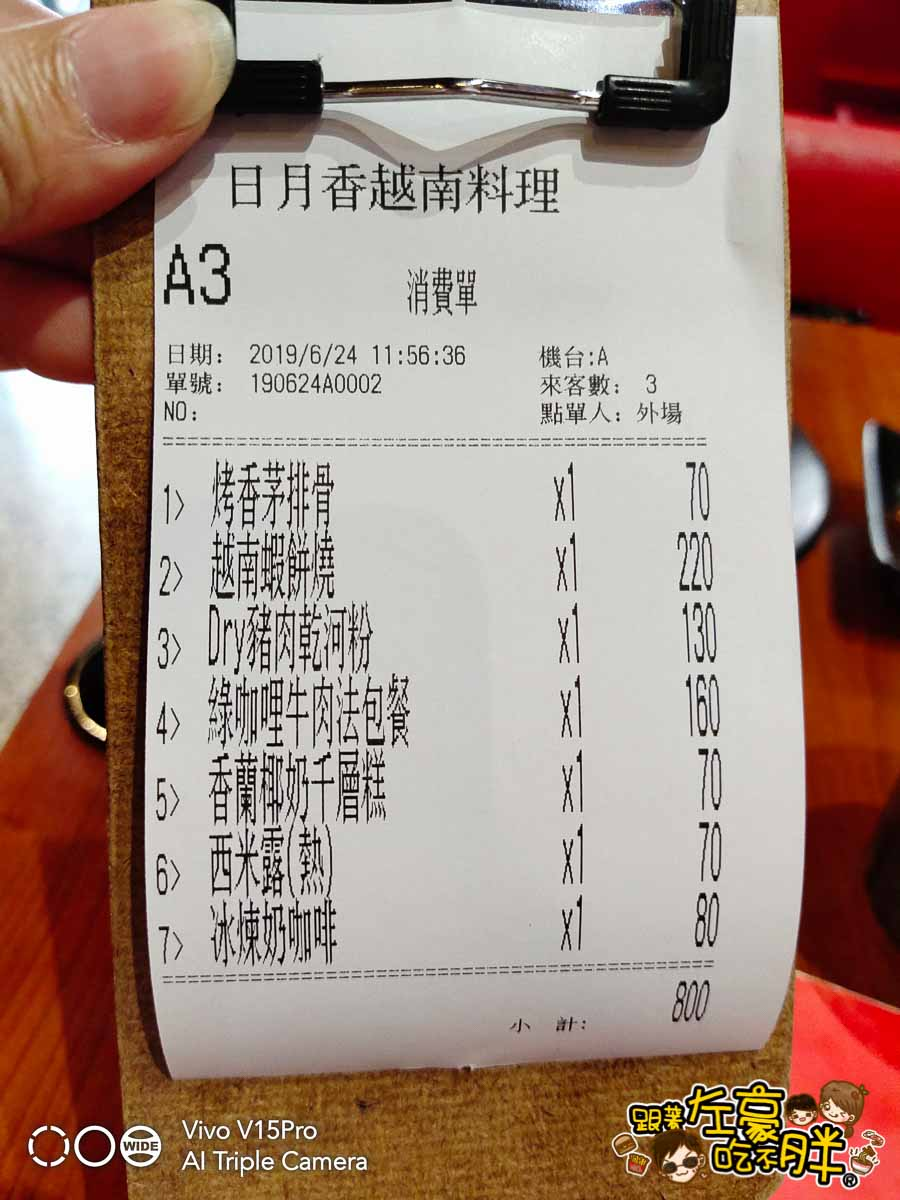 日月香越南料理屋-9