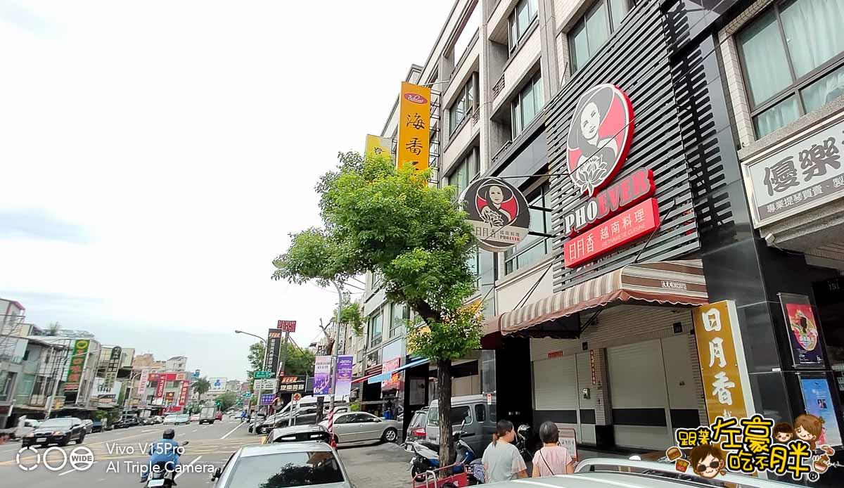 日月香越南料理屋-6