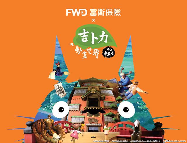 [展覽] 宮崎駿《吉卜力的動畫世界》2019 香港站