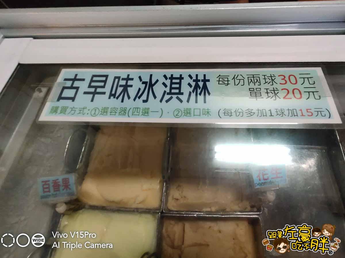三泉古早味清冰-3