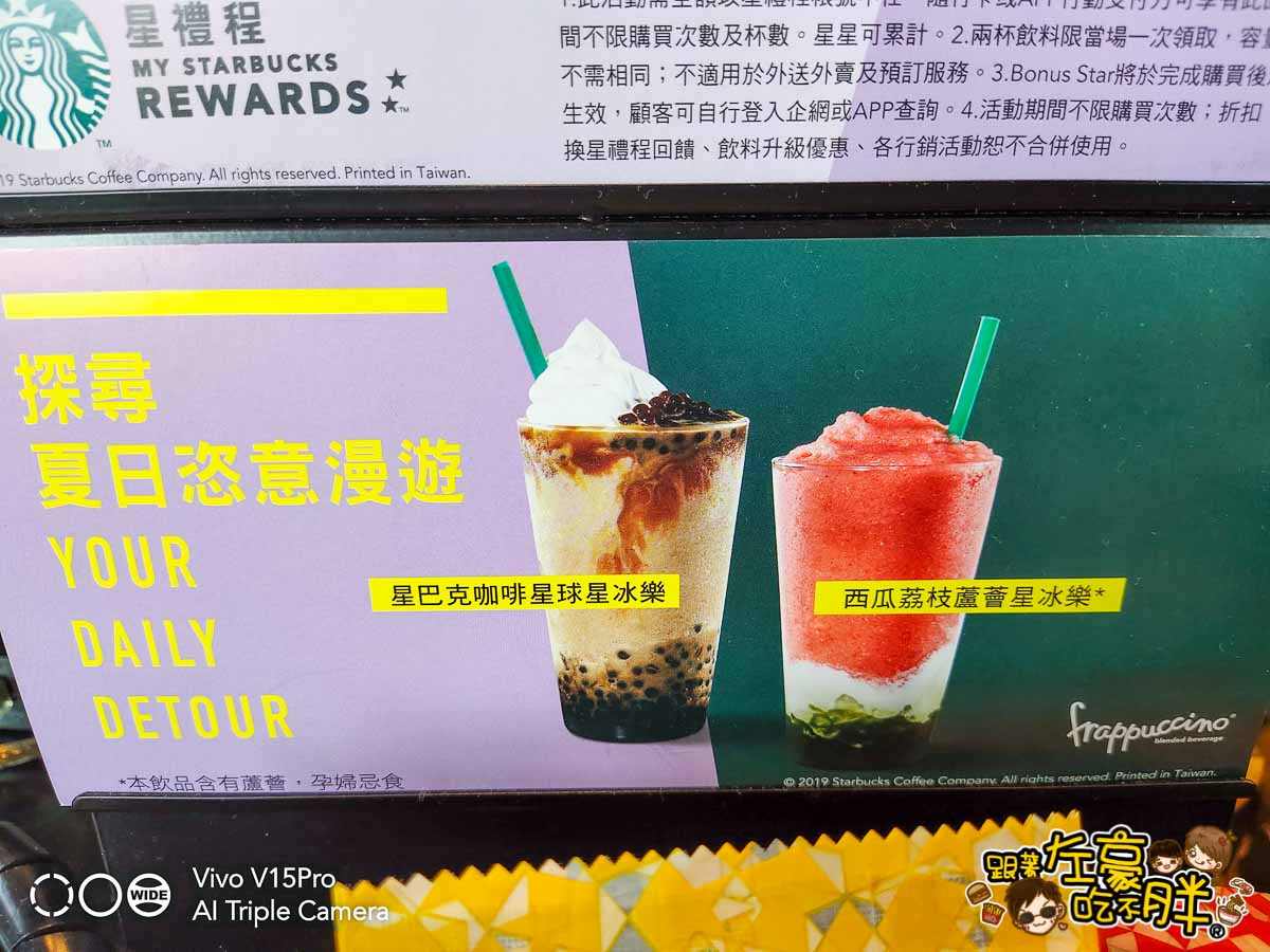 Starbucks Coffee星巴克本館店-17