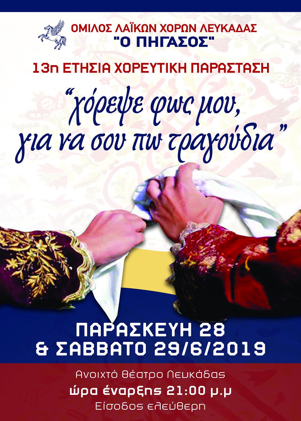 AFISSA_ 2019 teliki