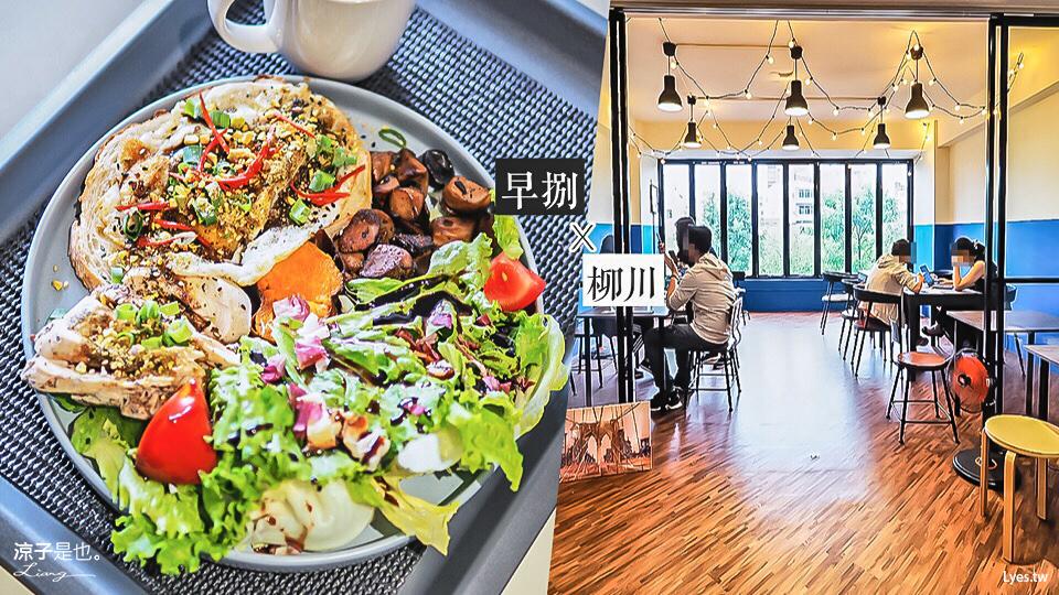 早捌x 柳川 台中 早午餐 商業午餐 美食 餐廳
