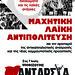 Αφίσα ΝΑΡ για τις εκλογές Ιούλιος 2019
