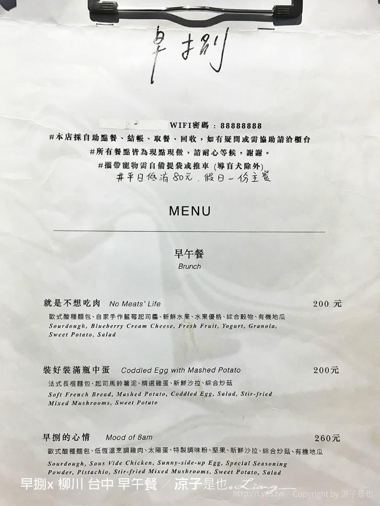 早捌x 柳川 台中 早午餐 1