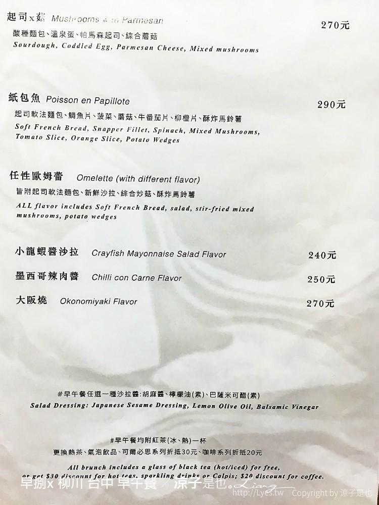 早捌x 柳川 台中 早午餐 2