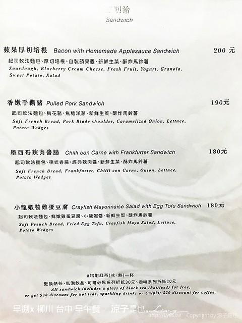 早捌x 柳川 台中 早午餐 3