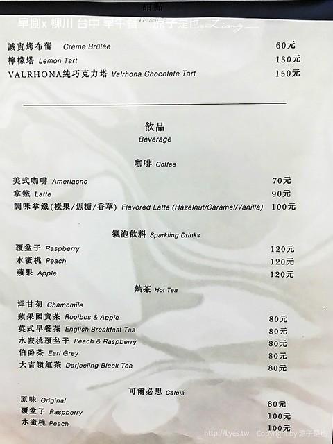 早捌x 柳川 台中 早午餐 6