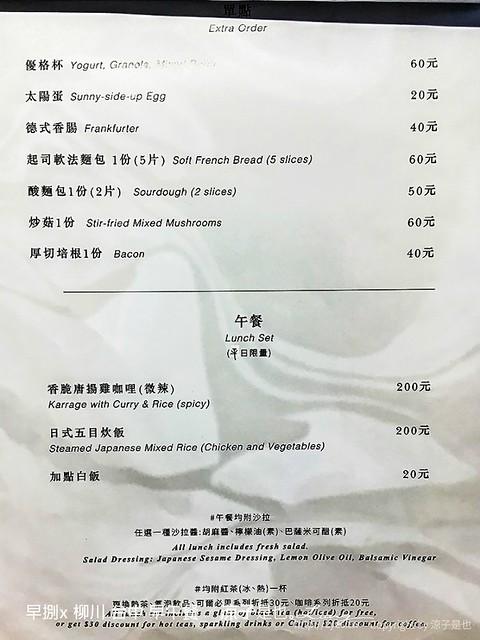 早捌x 柳川 台中 早午餐 5