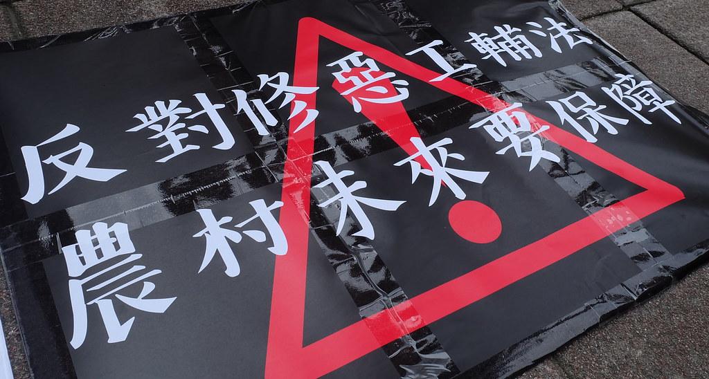 《工廠管理輔導法》進入修法最後階段,學生抗議經濟部罔顧村未來。攝影:陳文姿