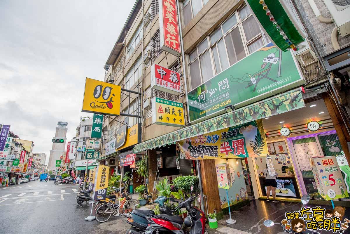 何必問綠豆沙(熱河店)-4