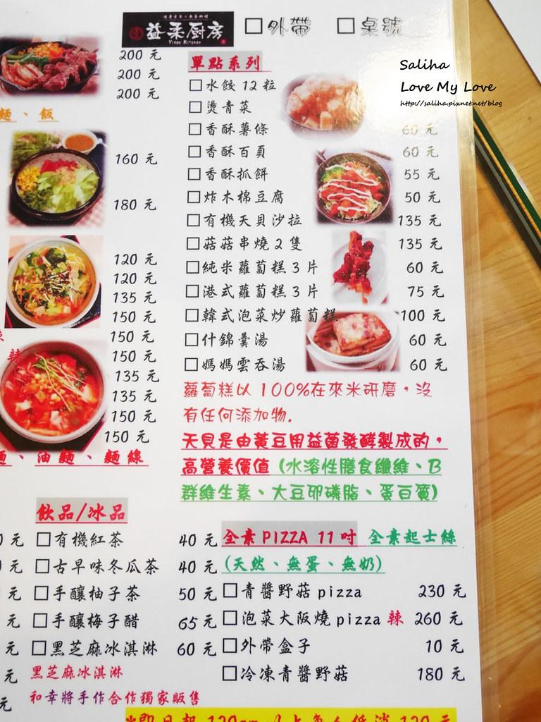 新北三峽北大特區素食餐廳推薦益柔廚房餐點價位訂位menu外帶 (4)